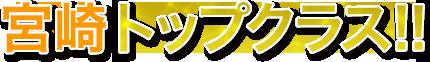 宮崎No.1!!